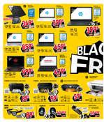 Ofertas de Dynos, Black Friday